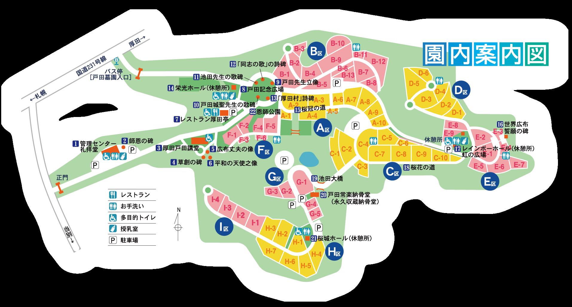池田 墓地 関西 公園 記念